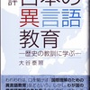 大谷泰照著『時論 日本の異言語教育―歴史の教訓に学ぶ―』を推薦します