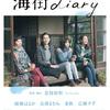 🎬『海街ダイアリー』。是枝裕和監督作品。広瀬すずという女優が、昔のあの女優のデビュー当時に似ていて驚いた。