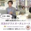 2020「文法のクラス」秋のコース受付中!