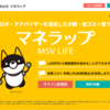 マネックス証券のロボアドバイザー・マネラップ(MSV LIFE)のはじめ方