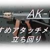 【CoD BOCW】「AK-74u」使ってみた!おすすめアタッチメントも紹介!