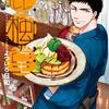 鹿楓堂よついろ日和(清水ユウ)はグルメ漫画なだけじゃなく、心までほっこりする和風喫茶の物語だった。