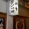 河童 広島駅前店(南区猿猴橋町)辛痺味噌辣麺