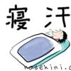 老化の証拠?【寝汗】と冬の養生【ここが困ったコーネンキ】