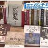 『ゴロウ・デラックス』新年総集編SP!