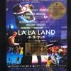ラ・ラ・ランドは挫折者にはキッツい映画でした(ネタバレあり)
