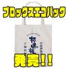 【プロックス】両面プリントの商品「エコバック」発売!
