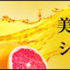 美容師150人で考察したオーガニックブランド【BIHAR】でヘアケアしよう!!