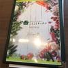 バンザイ!駐車場無料化「ことことキッチン」@神戸市北区