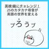 英検1級にチャレンジ! - Probe -