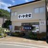 【奥会津の食堂】柳津町 すずや食堂