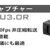 MonsterX U3.0R / レビュー・まとめ(2018年度版)