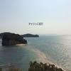 [放浪記] レンタサイクルで小豆島を巡ってみた