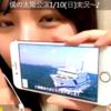 小島愛子まとめ  2021年1月10日 日曜日  【僕の太陽公演の実況配信の日】(STU48 2期研究生)