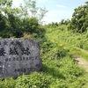 城好き旅行者は要チェック!観光目的なら要注意?宮古島の史跡「高腰城跡」