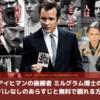 【映画】『アイヒマンの後継者』のネタバレなしのあらすじと無料配信情報の紹介
