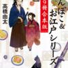 BOOK☆WALKERさまで、『ぽんぽこ&お江戸シリーズ 全9冊合本版』の割引セールをやっています。