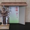 【西国三十三所】千手千眼陀羅尼経残巻(玄昉願経)