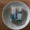 久慈良餅(青森県青森市)