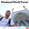「3連休で行ける一番非日常を感じられる国へ!」 週末海外のススメ⑤イラン🇮🇷