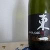 日本酒「東一」は一杯じゃダメ