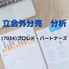 【立会外分売の分析】7034 プロレド・パートナーズ