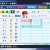 【パワプロ2018・架空選手】森茂幹夫(熱海シーホース)