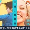 SDGs × 教育 イベントreport