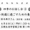 4月6日 四季のお話し会 のお知らせ