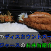 【コスパ抜群】埼玉のディスカウントスーパー ロジャースのお弁当紹介!