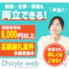 オススメの会社 D STYLE WEB