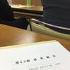 大弘法通り(振)総会