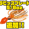 【DAIWA】超攻撃型ブレーデッドジグに新ウェイト「ラピッズブレード5/8oz」追加!