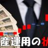 【月次記録】11月時点の資産運用の状況を公開するよ!