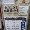 【ラブライブ】虹ヶ咲セガコラボカフェ第3弾と中須かすみ生誕祭