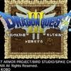 【プチレビュー】3DS版「ドラゴンクエストIII そして伝説へ…」を購入してみた