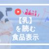 【乳】アレルギーに対する判断ポイント~食品表示深読み編~