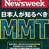 Newsweek (ニューズウィーク日本版) 2019年07月23日号 日本人が知るべきMMT/山本太郎現象とポピュリズム