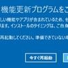 CreatorsUpdateへの強制的にアップデートがはじまった。