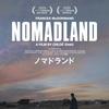 映画「ノマドランド(2021)」感想|ぼんやり老後を考える