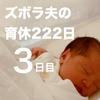 【0w3d】ズボラ夫の育児奮闘記(day3/222)