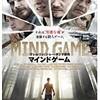 映画感想:「マインドゲーム」(55点/サスペンス)