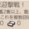 第三ゲージ(削り)&【桃の節句作戦】敵機動部隊迎撃戦!