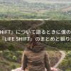『LIFE SHIFT』について語るときに僕の語る本 ① − 『LIFE SHIFT』のまとめと振り返り