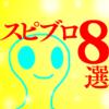 スピリチュアルブログおすすめ8つ!