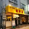 【今週のラーメン2348】 らーめん 稲荷屋 (東京・稲荷町) 醤油ラーメン