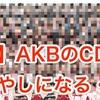 【悲報】AKBのCD、山の肥やしになる・・・