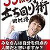 田村淳の青学受験に「受験なめるな」と否定して誰が得をするのか?