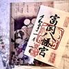 富岡八幡宮、元日の御朱印(東京・江東区)〜コロナ戒厳令下の東京 2021年正月の御朱印❶