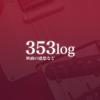 【10/15〜18オンライン開催】京都国際映画祭2020の大林宣彦監督特集がすごい